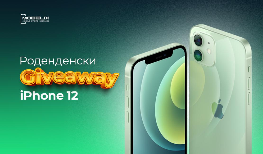 Роденденски Подарок: iPhone 12